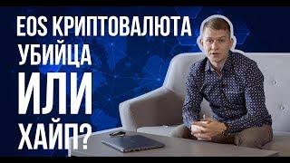 EOS криптовалюта ОБЗОР. Прогноз ЕОС на 2018 год
