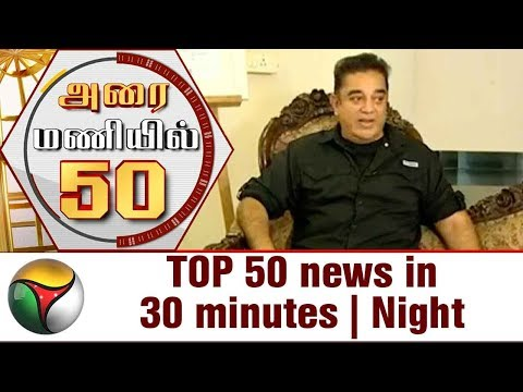Top 50 News in 30 Minutes | Night | 18/10/2017 | Puthiya Thalaimurai TV