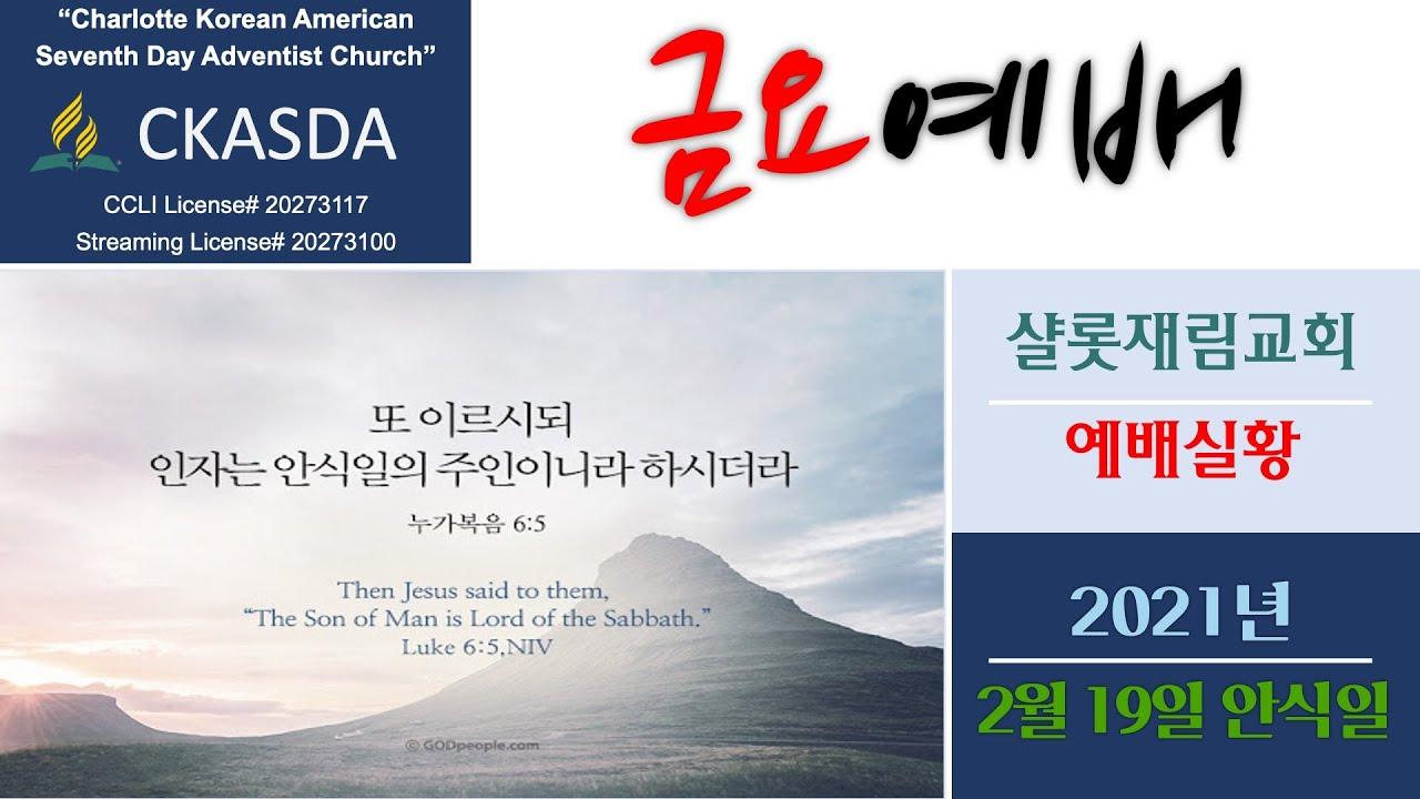 [샬롯재림교회] 금요예배 l 2021.02.19