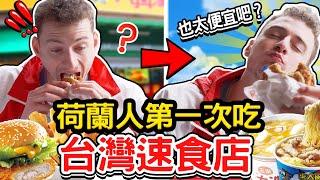 台灣速食「丹丹漢堡」奇怪到荷蘭人想把它帶回去????????????????DUTCH FIRST TIME TRYING TAIWANESE FAST FOOD