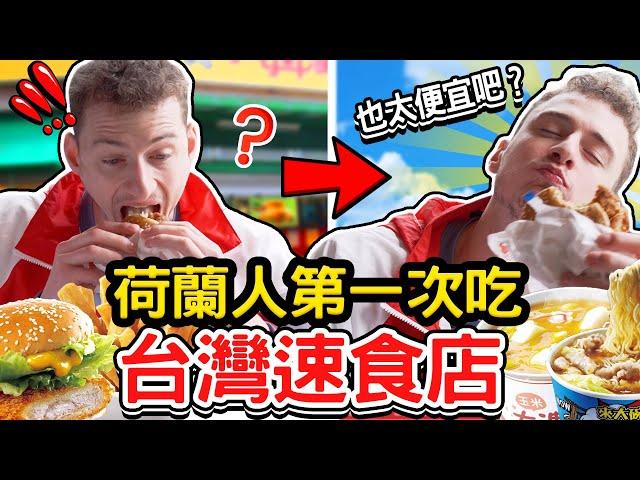 台灣速食「丹丹漢堡」奇怪到荷蘭人想把它帶回去🇳🇱😳🤯DUTCH FIRST TIME TRYING TAIWANESE FAST FOOD