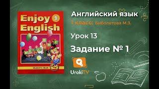 """Урок 13 Задание №1 - Английский язык """"Enjoy English"""" 1 класс (Биболетова)"""
