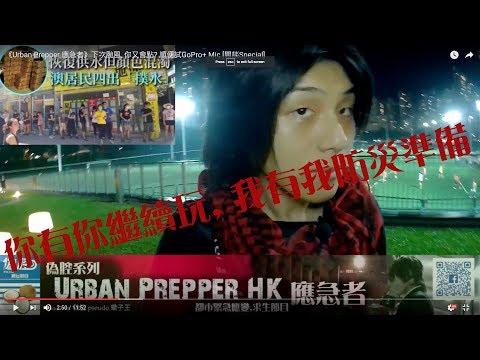 《Urban Prepper 應急者》下次颱風, 你又會點? 順便試GoPro+ Mic [閒談Special]