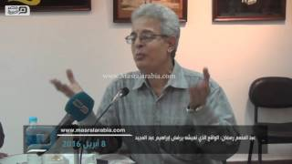 مصر العربية | عبد المنعم رمضان: الواقع الذي نعيشه يرفض إبراهيم عبد المجيد