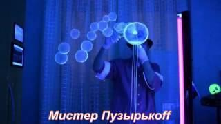 Неоновое мыльное шоу - Мистер Пузырьков - Мистер Пузырькоff