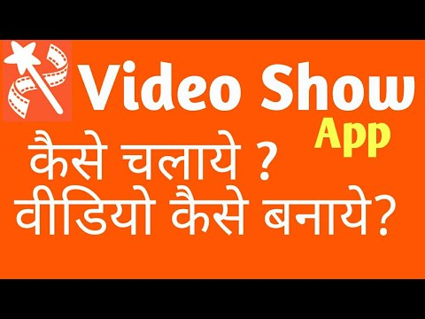 How to use Video Show App in Hindi