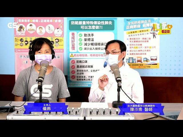 【#CS健康】COVID 19防疫措施及疫苗施打/CS看正聲