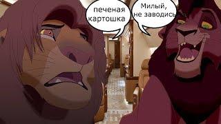 Король лев - Президент Америки летит в Россию Прикол