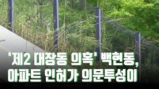 '제2 대장동 의혹' 백현동 가보니…아파트 인허가 의문투성이 [뉴스 9]