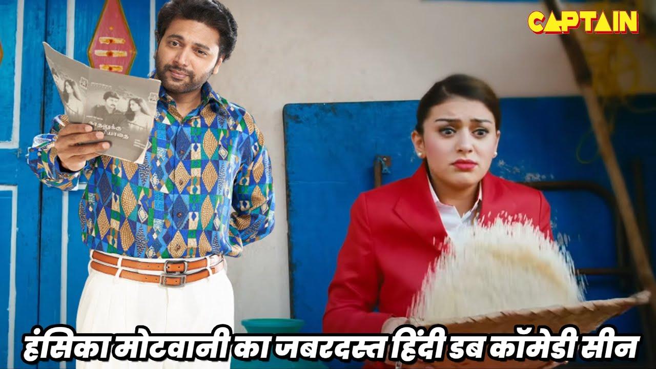 हंसिका मोटवानी का जबरदस्त हिंदी डब कॉमेडी सीन || #Hansika Motwani Hindi Dubbed Comedy Scenes
