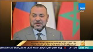 رأي عام - ملك المغرب يوجه رسالة إلى أمين عام الأمم المتحدة حول الانتهاكات الإسرائيلية في القدس