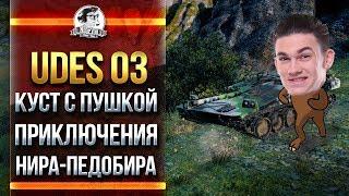 UDES 03 - КУСТ С ПУШКОЙ! ПРИКЛЮЧЕНИЯ НИРА-ПЕДОБИРА