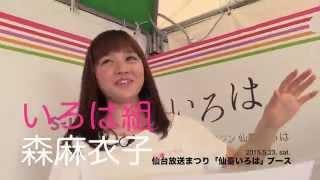 【仙臺いろは公式サイト】 http://s-iroha.jp/ 【facebook公式アカウン...
