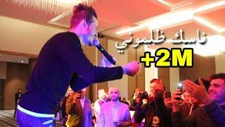 "Akil Seghir 2020 "" Mami nasek delmoni"" ناسك ظلموني"