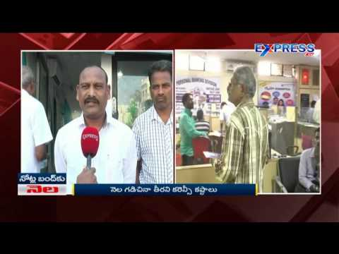 Central Govt Failed to Solve Currency problems l Express TV l Ground Report Srikakulam