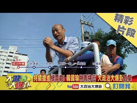 【精彩】韓國瑜掃街片段彙整》民眾全跑出來熱情「比1」 大寮鄉長驚:30年沒看過這景象!