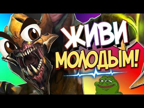 видео: УПОРОТЫЙ МОНТАЖ - ЖИВУ МОЛОДЫМ! | Дота 2