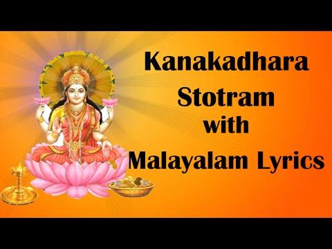 Kanakadhara stotram with Malayalam Lyrics - Bhakthi Channel - Lakshmi Devi