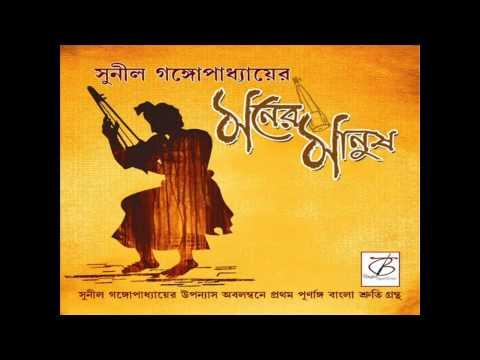 Moner Manush Pdf