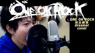 ONE OK ROCK - 完全感覚DREAMER (Kanzen kankaku dreamer) Vocal Cover thumbnail