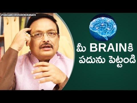 How to Churn your brain Smarter? | Personality Development Videos | Yandamoori Veerendranath