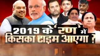 Know what political leaders have to say on 2019 Lok Sabha polls