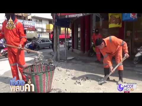 พิษณุโลกล้างถนนเล่นน้ำช่วงสงกรานต์ คาดใช้เวลา 2 วันคืนสภาพเดิม