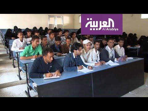 كيف يعيش أساتذة وطلاب الجامعات في اليمن  - نشر قبل 14 دقيقة