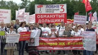 Дольщики Московской области митингуют!  02.07.2017 (Красногорск)