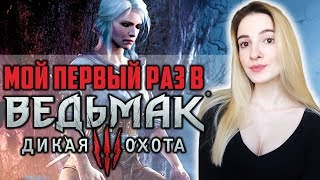 18+ | Мой Первый Раз в The Witcher 3 | Ведьмак 3 Дикая Охота Полное Прохождение на Русском
