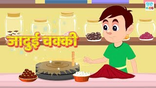 Jadui Chakki | जादुई चक्की | Moral Stories in Hindi | Dadimaa Ki Kahaniya