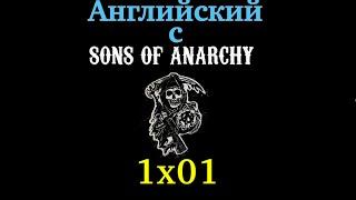 Сыны Анархии - 1x01 Английский по сериалам