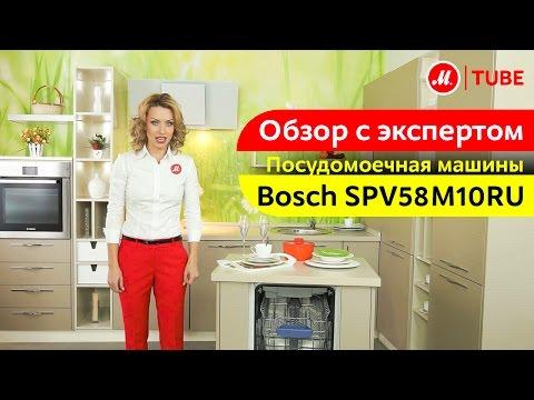 Обзор посудомоечной машины Bosch SPV58M10RU с экспертом М.Видео