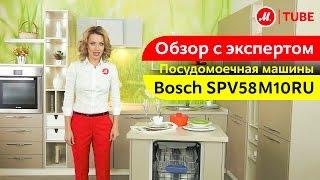 Видеообзор встраиваемой посудомоечной машины Bosch SPV58M10RU с экспертом М.Видео(Немецкое качество сборки, компактный корпус и большой набор функций - достоинства посудомоечной машины..., 2014-12-11T16:45:46.000Z)