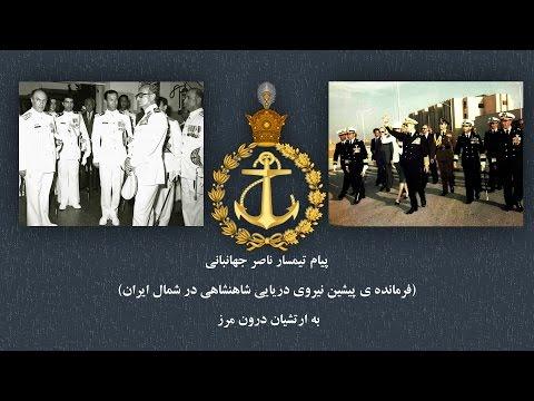 پیام تیمسار ناصر جهانبانی (فرمانده ی پیشین نیروی دریایی شاهنشاهی در شمال ایران) به ارتشیان درون مرز
