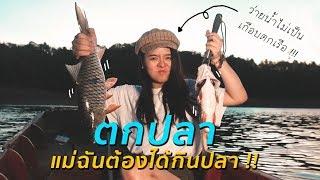 ล่องแพ ตกปลามาทอดกินเอง กับยำมะม่วงสุดแซ่บ อู้วหู้วว!!!!!!