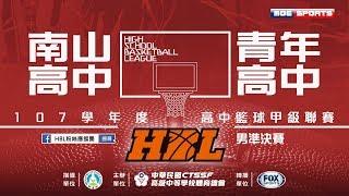 107HBL男準決賽::南山高中⊕青年高中:: 107學年度高中籃球甲級聯賽 VOD
