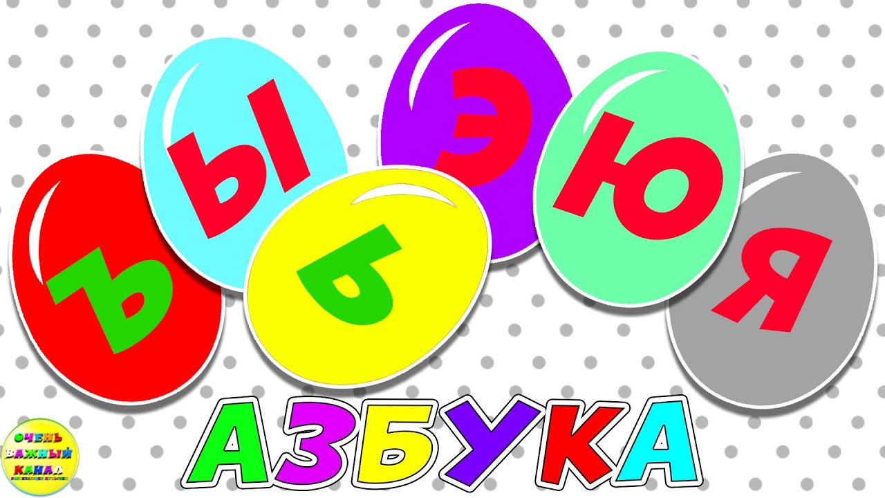 Новая азбука для малышей: ъ, ы, ь, э, ю, я. Развивающие мультики для детей
