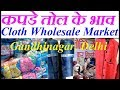 gandhi market Delhi over all view