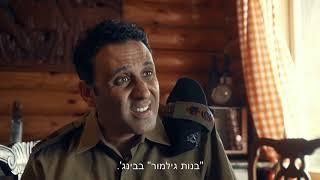 היהודים באים | עונה 3 - סוגרים את יחידת האלפיניסטים