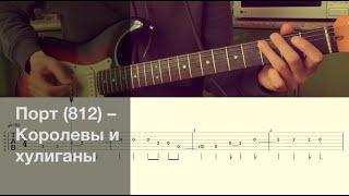 Порт (812) - Королевы и хулиганы / Разбор песни / Табы, аккорды и бой
