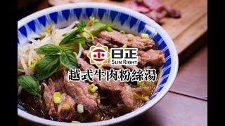 【日正冬粉料理】東南亞料理|夏日清爽料理|越式牛肉粉絲湯