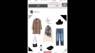 XZクローゼット  着回しコーデが発見できるファッションアプリ