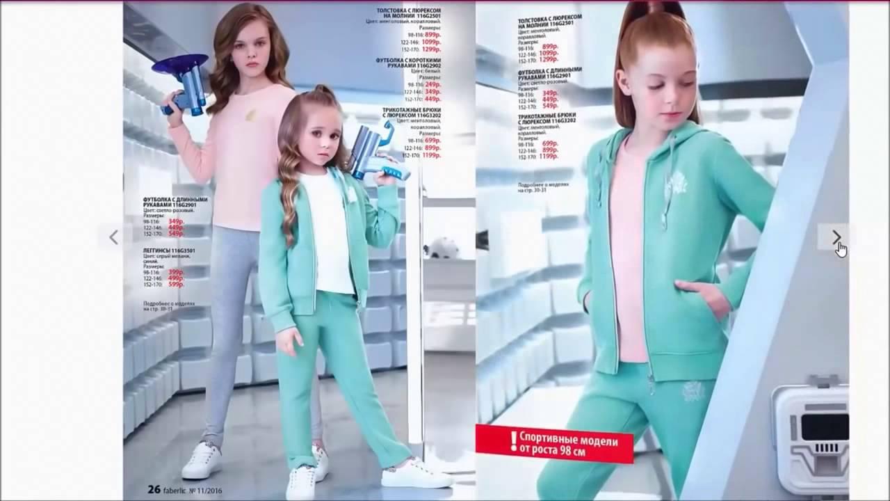 8e848e374f76 Школьная и спортивная форма для подростков от Фаберлик 2016. - YouTube