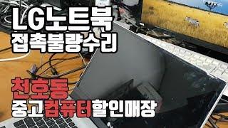 LG 노트북 접촉불량 수리영상(천호동 컴퓨터수리 전문매…