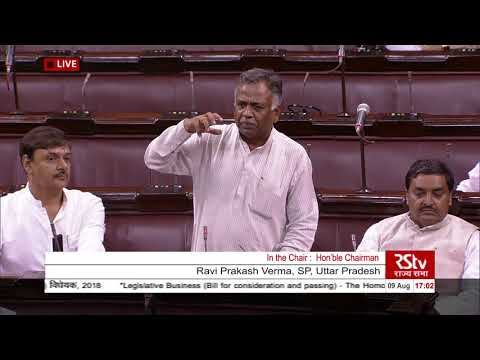 Sh. Ravi Prakash Verma's remarks | The Homoeopathy Central Council (Amendment) Bill, 2018
