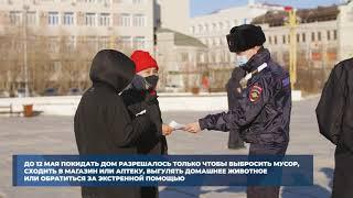 «Хроники коронавируса. Якутия» #5. Безопасность в городе