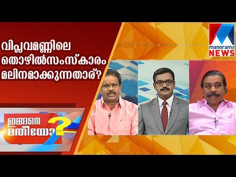 Who pollutes our Labor culture? | Ingane Mathiyo   | Manorama News