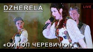 «Ой гоп, черевички» - Театр пісні DZHERELA [ live ]
