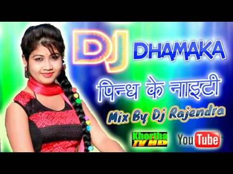 Hamar Bahu Ghure Lagal Pindh Ke Nighty || Dj Khortha Mp3 Song